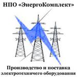 """НПО """"ЭнергоКомплект"""" -"""